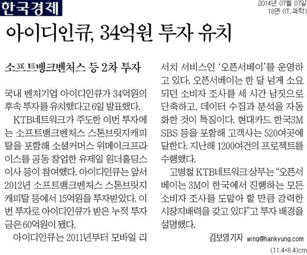 KTB네트워크가 앞장선 Series B 투자건이 보도된 기사